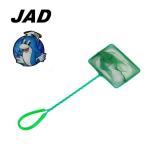 Rede Jad fish net N.02 10cm - Rede para pegar peixes